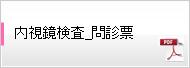 内視鏡検査_問診票